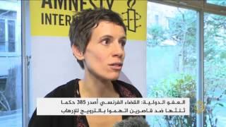 العفو الدولية: السياسات الأمنية بأوروبا مفرطة وخطيرة