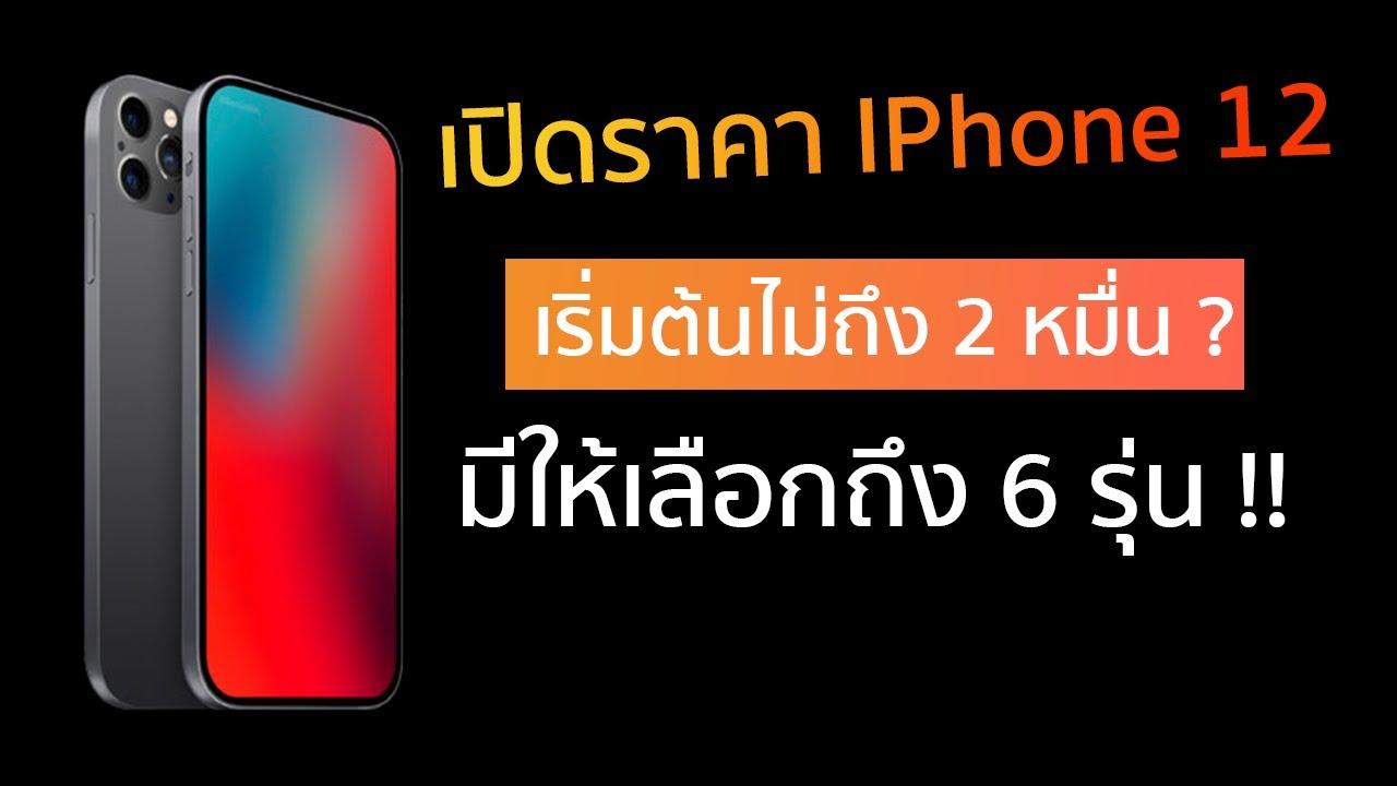 เปิดราคา iPhone 12 เริ่มต้นไม่ถึง 2 หมื่น!!