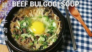 【Soup Recipe】「Soup Recipe」#Soup Recipe,BeefBulgogiSoup...