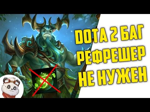 видео: НОВЫЙ БАГ - РЕФРЕШЕР НЕ НУЖЕН / ДОТА 2