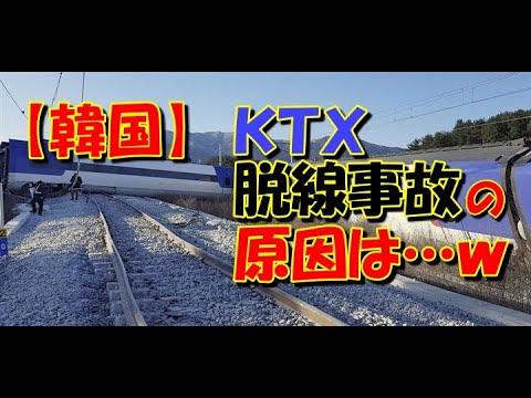【韓国】KTX脱線事故、原因は「信号ケーブルの付け替えミス」の模様……もうその時点でおかしいだろw