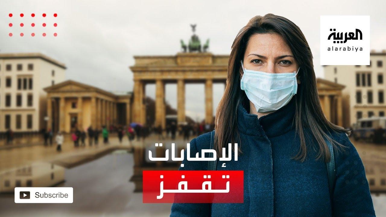صورة فيديو : أكبر قفزة بإصابات كورونا في ألمانيا