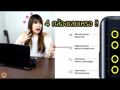 พรีวิว Samsung A9 กล้อง 4 ตัว กลัวยังละ !! มาไทยแน่นอน!! - วันที่ 11 Oct 2018