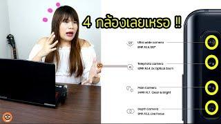 พรีวิว Samsung A9 กล้อง 4 ตัว กลัวยังละ !! มาไทยแน่นอน!!