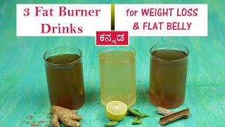 3 Fat Burner Drinks | ಬೊಜ್ಜು ಕರಗಿಸಿ, ತೂಕ ಇಳಿಸಿ  | Kannada Video for Weight Loss