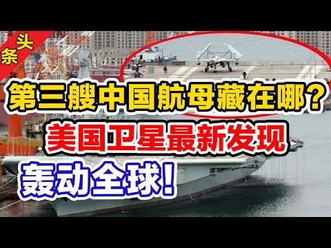 第三艘中国航母藏在哪?美国卫星最新发现,轰动全球!
