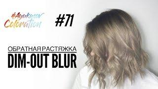 #AyukasovColoration #71 Обратная растяжка Dim-Out Blur