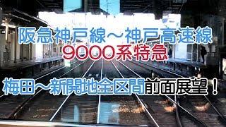 阪急神戸線~神戸高速線9000系特急 梅田~新開地全区間前面展望!