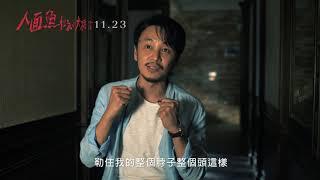 【人面魚 紅衣小女孩外傳】幕後花絮-凶宅篇
