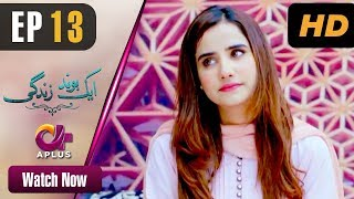 Pakistani Drama | Aik bond Zindagi - Episode 13 | Aplus Dramas | Sania Shamshad, Kamran Jilani