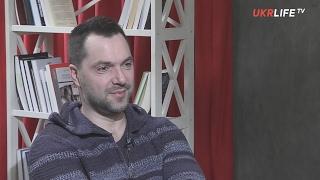 Алексей Арестович: Дело не в блокаде Донбасса, а в отсутствии картинки будущего в Украине