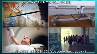 Лечение в Германии(, 2015-01-02T16:00:17.000Z)
