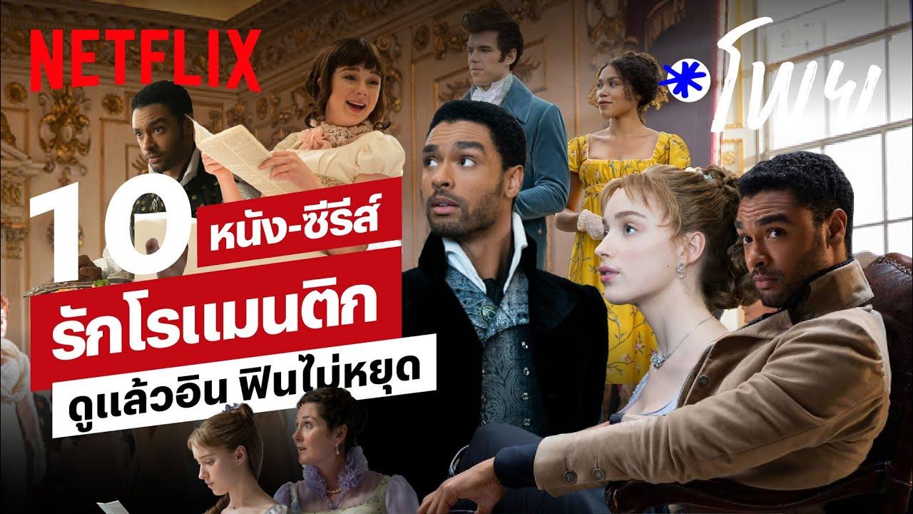 10 หนัง-ซีรีส์รักโรแมนติก ดูแล้วมีจิกหมอน!   โพย Netflix   Netflix