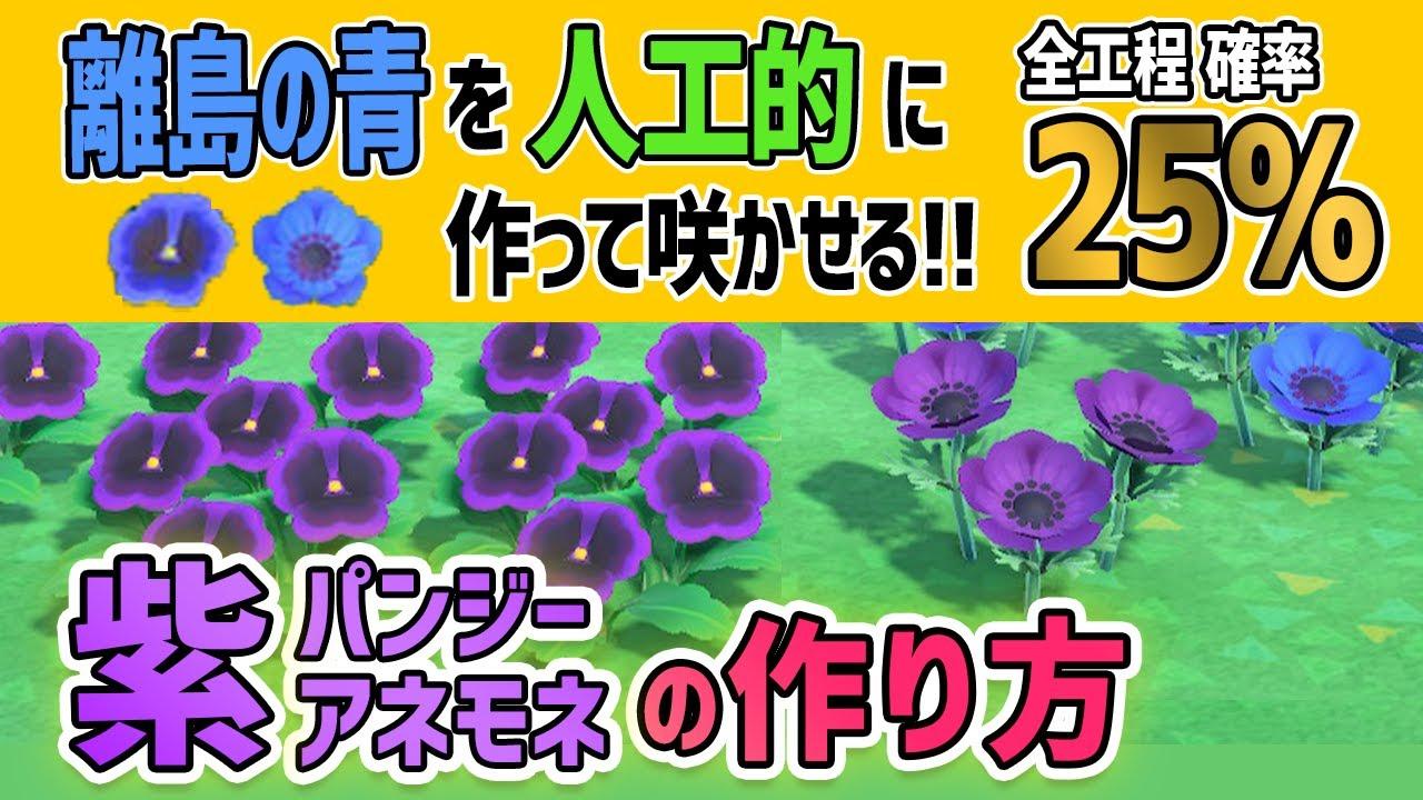 森 アネモネ 紫 あつ