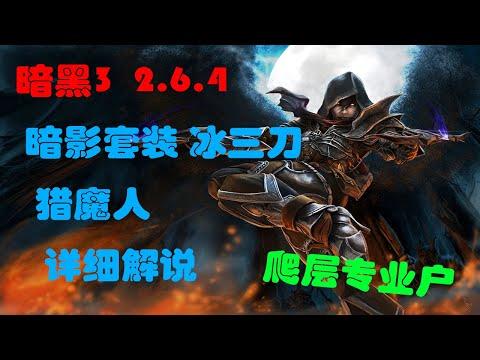 暗黑破坏神3   大米爬层神器 猎魔人暗影套装 冰三刀 详细解说 0卡轻松上100   16赛季 2.6.4