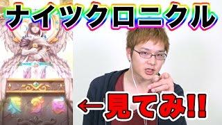 【ナイツクロニクル】レインボーでたよ!!