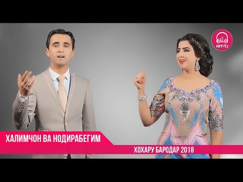 Халимчон Салими ва Нодирабегим Усарзода - Хохару бародар | 2018 | OFFICIAL VIDEO