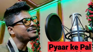 cover song hindi / MANAB TEZ - PYAAR KE PAL cover / 2.0 technology audio,headset mandatory)