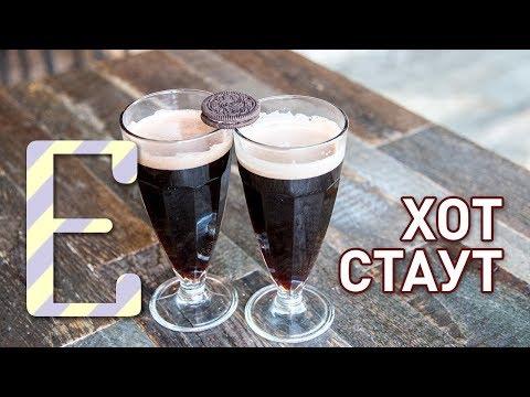 Хот Стаут — рецепт коктейля Едим ТВ