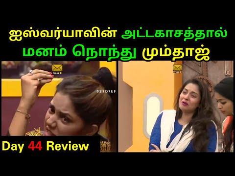 பிக் பாஸ் 2 | Bigg Boss 2 Tamil 31st July 2018 Day 44 Review