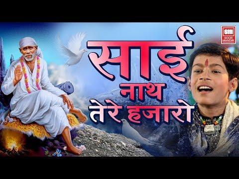 Sainath Tere Hazaro I Master Rana I Devotional Song
