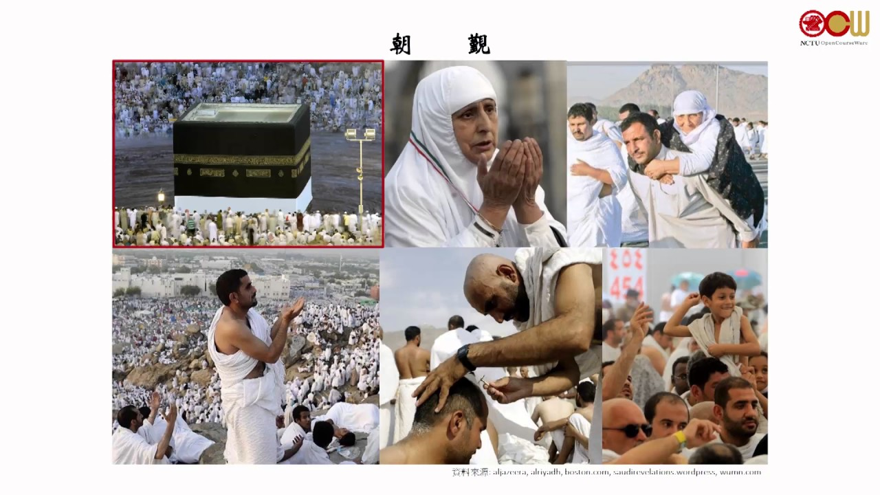 Lec07 伊斯蘭的宗教觀 (3/4) - YouTube