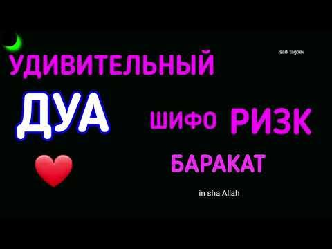 Удивительны Дуа, РИЗК, ШИФО и БАРАКАТ in sha Allah