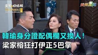 韓瑜身分證配偶欄又換人!梁家榕狂打伊正5巴掌│ Vidol.tv