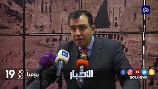 الأردن يستضيف الاجتماع السنوي لمجلس محافظي البنك الأوروبي لإعادة الإعمار - (6-2-2018)