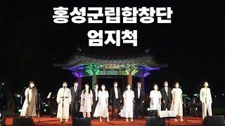올댓뮤직(홍성군립합창단) - 엄지 척