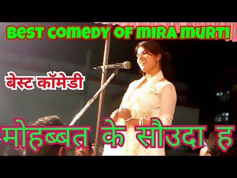 मुहब्बत के सौदा ह ||super hit live stege show mira murti