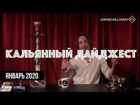 Новинки от Kalaud, закон о запрете кальянных и новости индустрии / Кальянный Дайджест 01