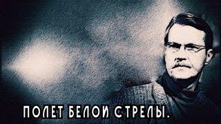 Белая стрела. Возмездие / Полёт Белой стрелы 2015 - русский трейлер (2015) Сериал фильм боевик