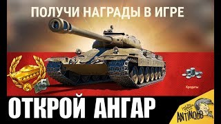 СРОЧНО ВСЕМ! НАГРАДА ВЕТЕРАНАМ WoT В АНГАРЕ World of Tanks!