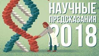 Научные ПРЕДСКАЗАНИЯ на 2018 Год