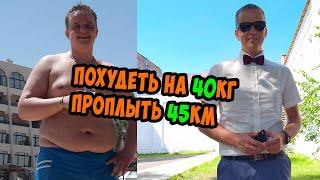 Как похудеть на 40кг бросить пить и проплыть марафон 45км