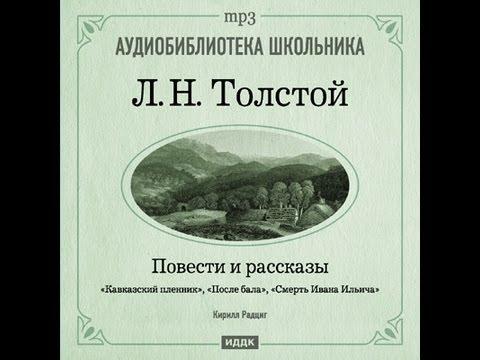 2000160 Аудиокнига.Толстой Лев Николаевич