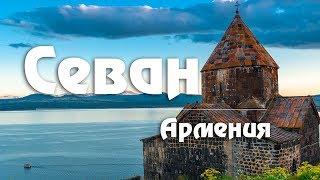 #3 Армения: Севан - первые впечатления. Монастырь Севанаванк  [Kavkaz]