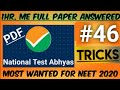 #46 All subject PCB NTA ABHYAS  for NEET 2020 Physics Chemistry Biology by National testing Agency
