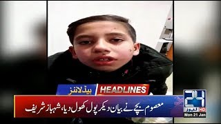 Sahiwal JIT Rejected! - 7pm News Headlines | 21 Jan 2019