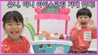 유니미니가 아이스크림가계를 열었어요!! 맛있는 아이스크림 가계에 오세요~ 아이스크림 카트놀이  영어색깔놀이 LeapFrog Ice Cream Cart Learn colors