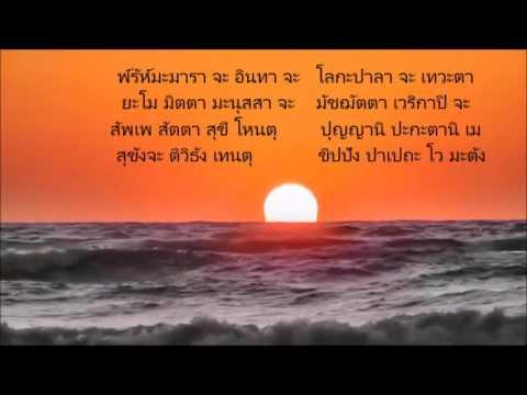 บทกรวดน้ำอิมินา | เย็นกายเย็นใจ | พระอาทิตย์ขึ้น