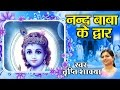Download Nand Baba Ji Ke Dwar Gunje Kilkari || Shri Radha Krishna Bhajan || Tripty Shakya MP3 song and Music Video