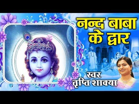 Nand Baba Ji Ke Dwar Gunje Kilkari || Shri Radha Krishna Bhajan || Tripty Shakya
