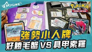 【天線 SkyLine】好勝毛蟹 vs 具甲武者 索羅亞克 中文版賽制 Pokemon TCG マケンカニ Crabrawler