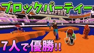 【マインクラフト】ブロックパーティーで奇跡の7人同時優勝ww!!