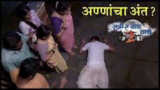 Ratris Khel Chale 2 Episode Update | अण्णांचा अंत ? | Zee Marathi | Anna DEAD?