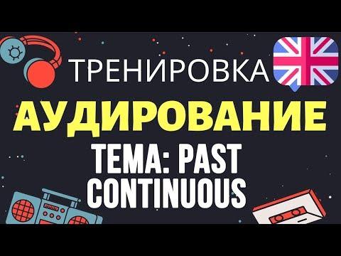 ???????? Аудирование по английскому ???? ТРЕНИРОВКА ???? Тема Past Continuous