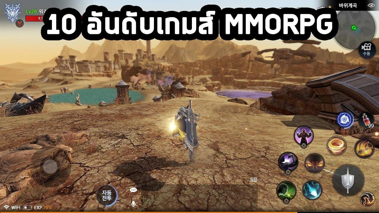 เกมมือถือ mmorpg