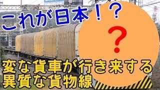 住宅街を縫う工場専用線、くろがね線を見に行く【ゆっくり実況西日本横断の旅#2】